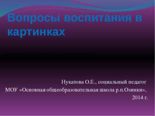 Вопросы воспитания в картинках Пособие для работы с родителями Нукатова О.Е.,