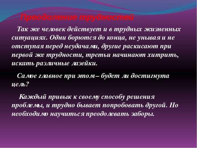 Преодоление трудностей Так же человек действует и в трудных жизненных ситуац...