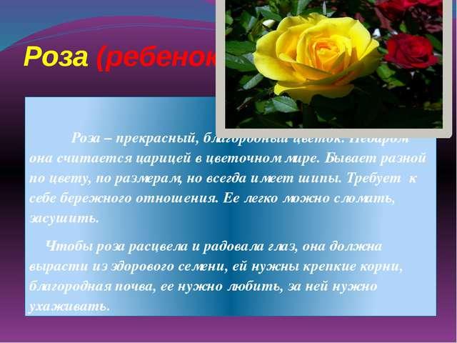 Роза (ребенок) Роза – прекрасный, благородный цветок. Недаром она считается...