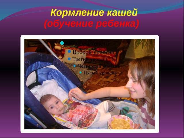 Кормление кашей (обучение ребенка)
