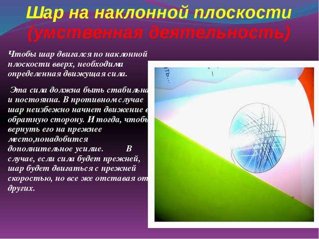 Шар на наклонной плоскости (умственная деятельность) Чтобы шар двигался по на...