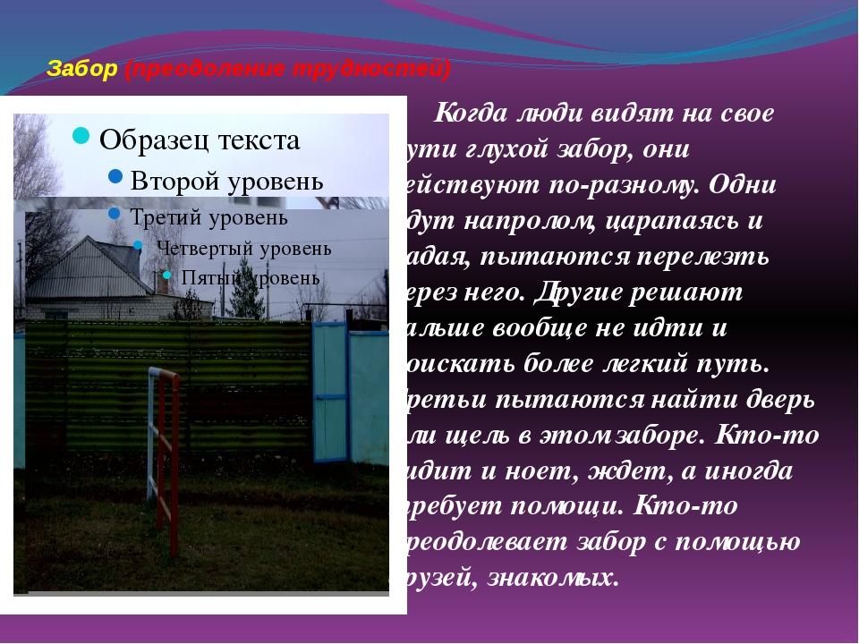 Забор (преодоление трудностей) Когда люди видят на свое пути глухой забор, он...
