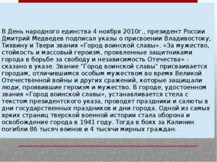 ВДеньнародногоединства 4 ноября 2010г., президент России Дмитрий Медведев по