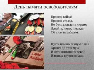 День памяти освободителям! Прошла война! Прошла страда. Но боль взывает к лю