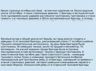 Яркая страница октябрьских боев – встречное сражение на Ленинградском шоссе
