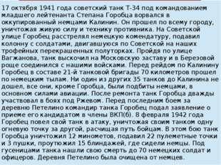 17 октября 1941 года советский танк Т-34 под командованием младшего лейтенан