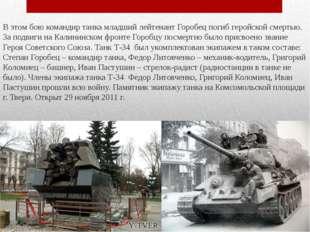 В этом бою командир танка младший лейтенант Горобец погиб геройской смертью.