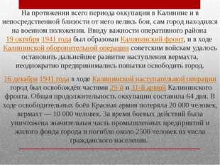 На протяжении всего периода оккупации в Калинине и в непосредственной близост