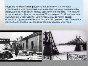 Недолго хозяйничали фашисты в Калинине, но сколько страданий и мук принесли