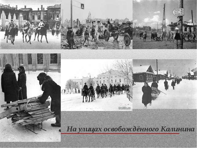 На улицах освобождённого Калинина
