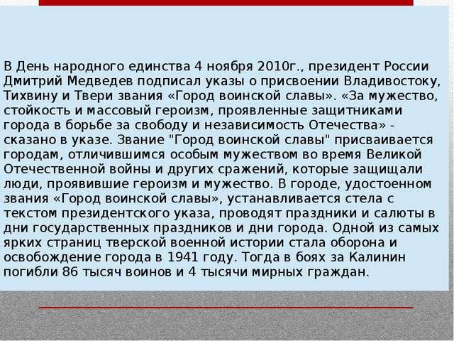 ВДеньнародногоединства 4 ноября 2010г., президент России Дмитрий Медведев по...