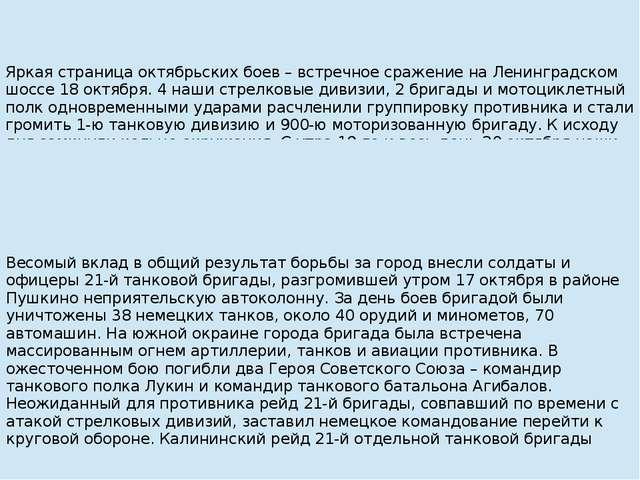 Яркая страница октябрьских боев – встречное сражение на Ленинградском шоссе...