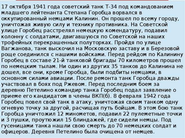 17 октября 1941 года советский танк Т-34 под командованием младшего лейтенан...