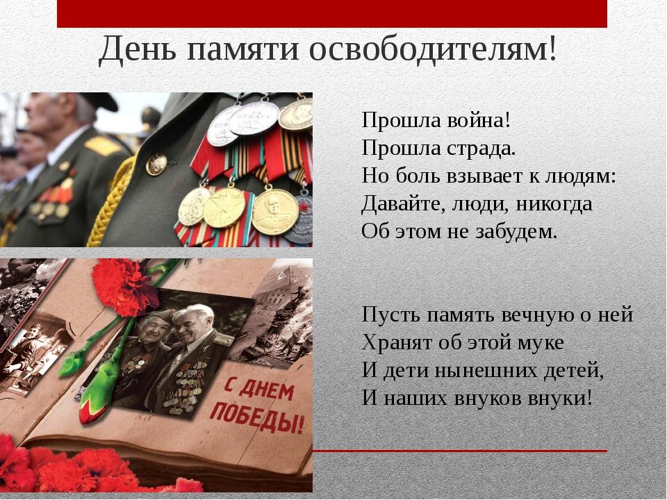Поздравление ко дню освобождения от фашистов