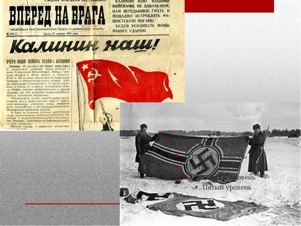 Картинка ко дню освобождения калинина