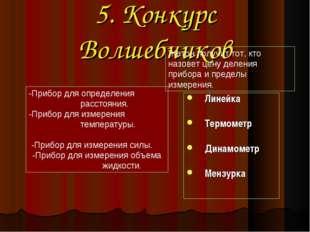 5. Конкурс Волшебников Линейка Термометр Динамометр Мензурка -Прибор для опре