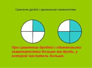 При сравнении дробей с одинаковыми знаменателями больше та дробь, у которой