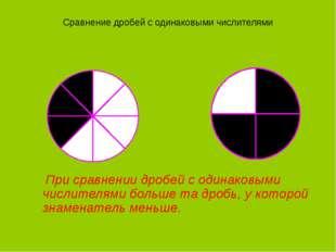 Сравнение дробей с одинаковыми числителями При сравнении дробей с одинаковыми
