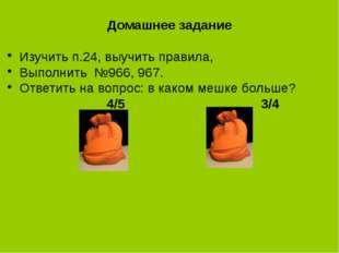 Домашнее задание Изучить п.24, выучить правила, Выполнить №966, 967. Ответит
