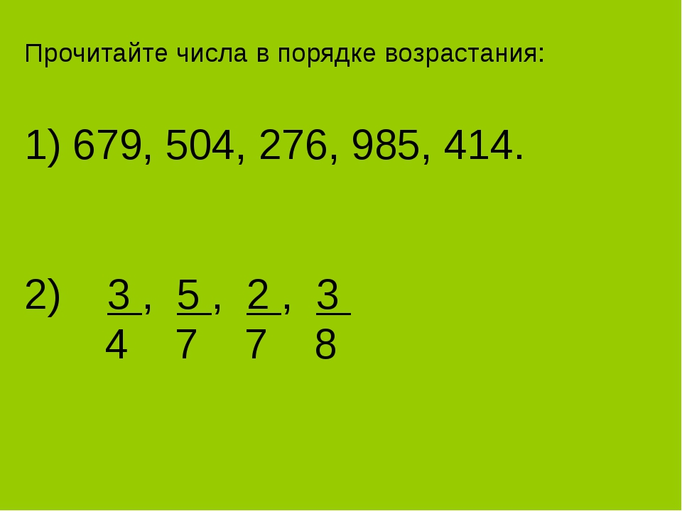 Прочитайте числа в порядке возрастания: 1) 679, 504, 276, 985, 414. 2) 3 , 5...