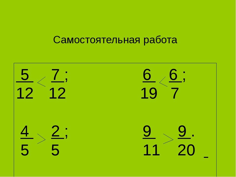 Самостоятельная работа 5 7 ; 6 6 ; 12 19 7 4 2 ; 9 9 . 5 5 11 20