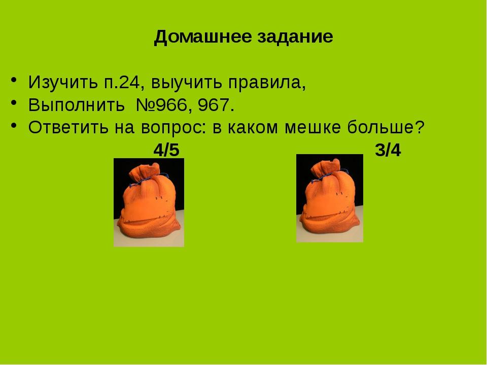 Домашнее задание Изучить п.24, выучить правила, Выполнить №966, 967. Ответит...