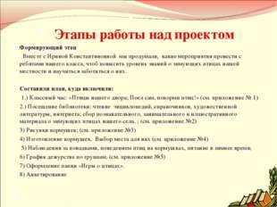 Этапы работы над проектом Формирующий этап Вместе с Ириной Константиновной м