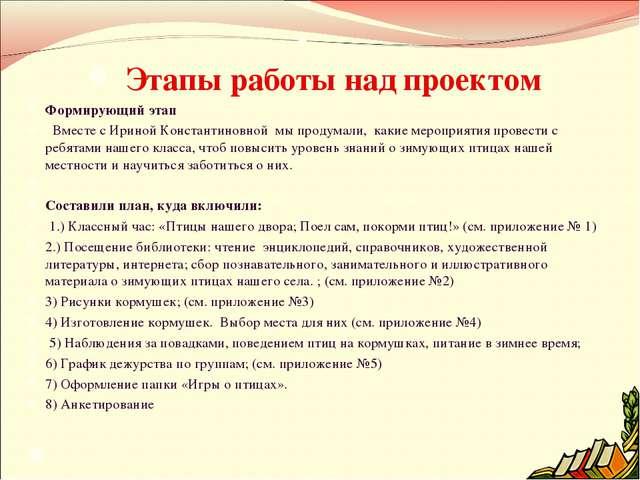 Этапы работы над проектом Формирующий этап Вместе с Ириной Константиновной м...