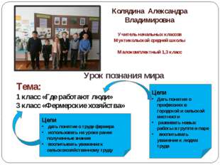 Колядина Александра Владимировна Учитель начальных классов Муктикольской сред