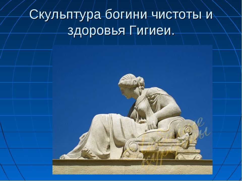 Скульптура богини чистоты и здоровья Гигиеи.
