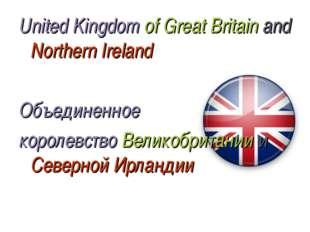 United Kingdom of Great Britain and Northern Ireland Объединенное королевство