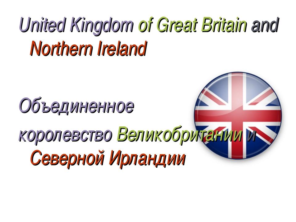 United Kingdom of Great Britain and Northern Ireland Объединенное королевство...
