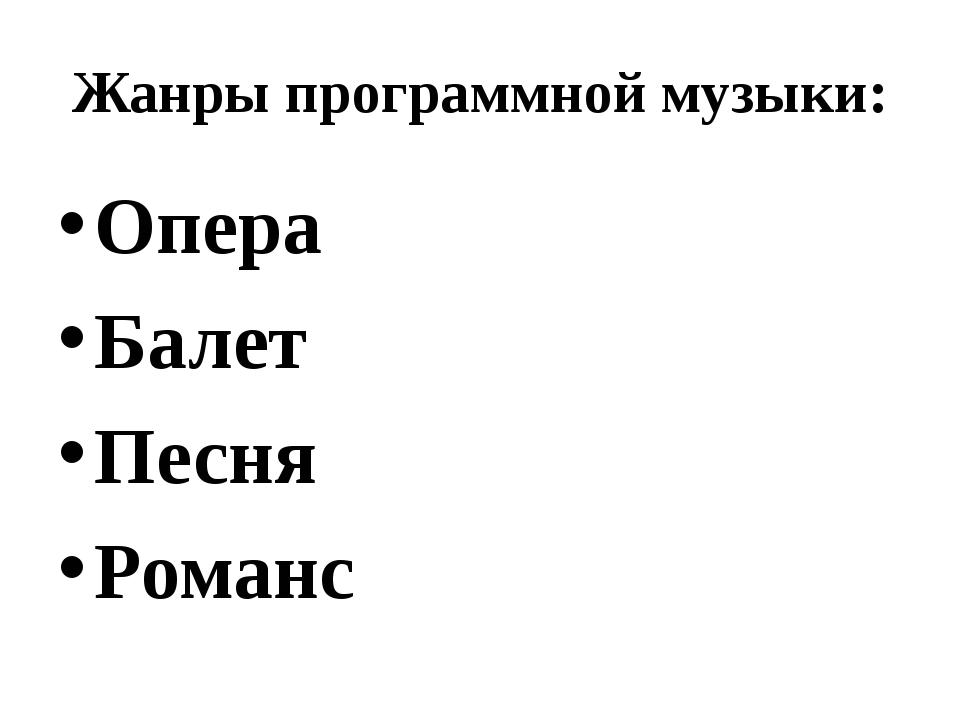 Жанры программной музыки: Опера Балет Песня Романс