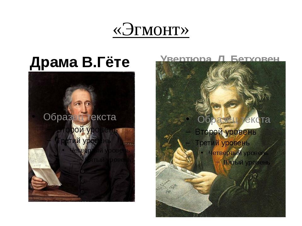 «Эгмонт» Драма В.Гёте Увертюра Л. Бетховен
