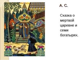 А. С. Пушкин. Сказка о мертвой царевне и семи богатырях.