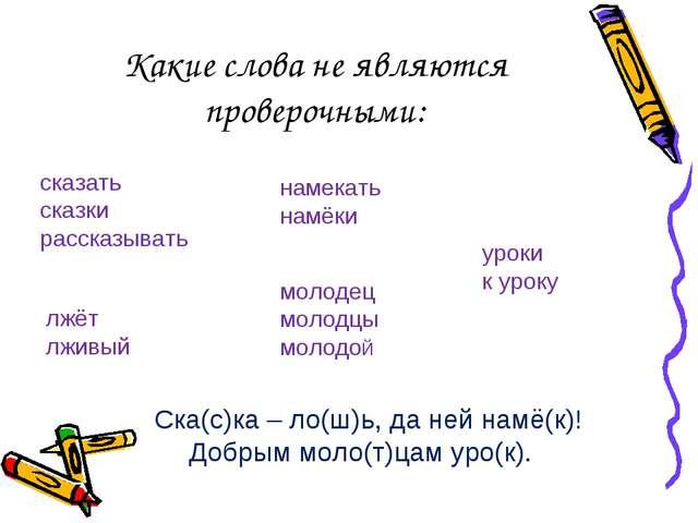 Какие слова не являются проверочными: Ска(с)ка – ло(ш)ь, да ней намё(к)! Добр...