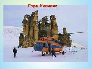 Гора Кисилях