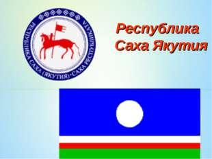 Республика Саха Якутия