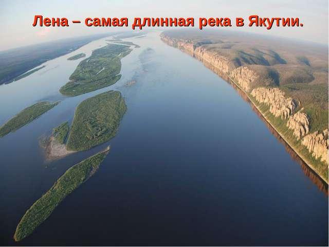 Лена – самая длинная река в Якутии.
