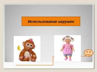 Использование игрушек