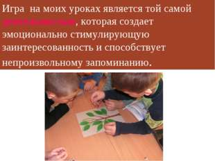 Игра на моих уроках является той самой деятельностью, которая создает эмоцион