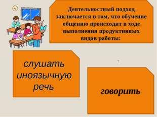 Деятельностный подход заключается в том, что обучение общению происходит в хо