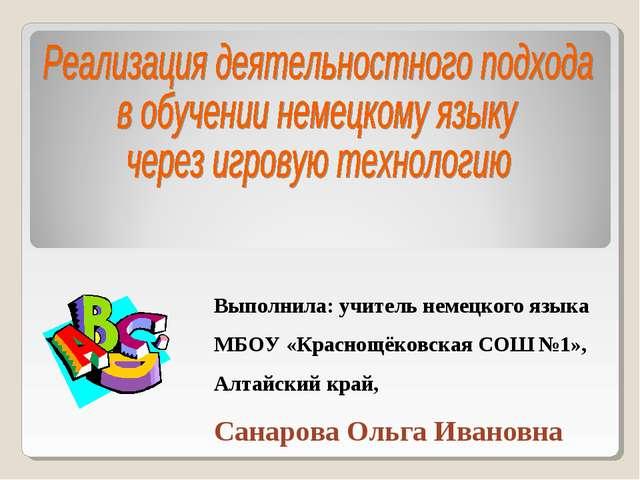 Выполнила: учитель немецкого языка МБОУ «Краснощёковская СОШ №1», Алтайский к...