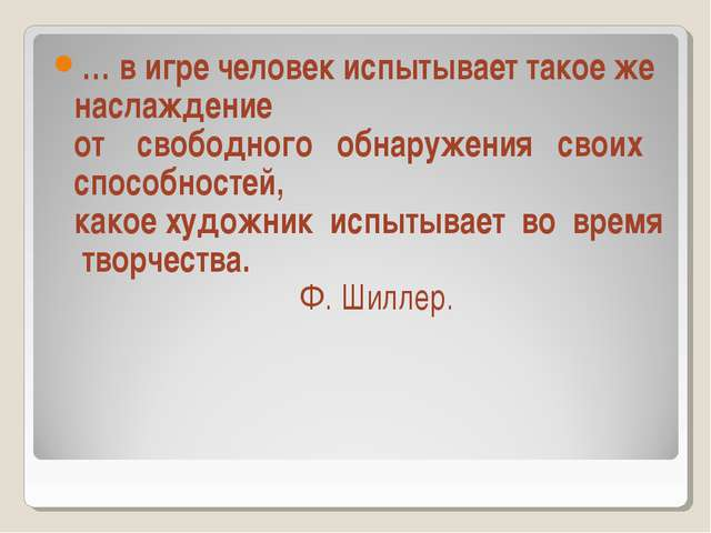 … в игре человек испытывает такое же наслаждение от свободного обнаружения св...