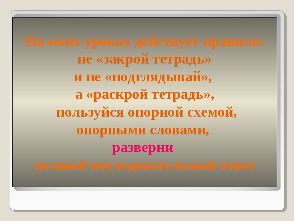 На моих уроках действует правило: не «закрой тетрадь» и не «подглядывай», а «...
