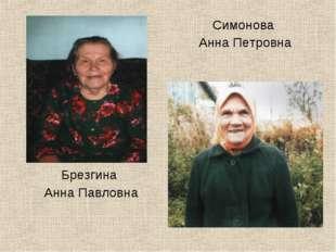 Брезгина Анна Павловна Симонова Анна Петровна