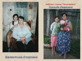 Бабушки Ульяны Пономарёвой Зинаида Ивановна Валентина Егоровна