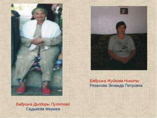 Бабушка Дилдоры Пулотовй Садыкова Мариам Бабушка Жуйкова Никиты Рязанова Зина