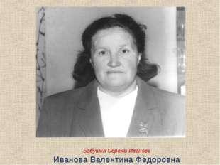 Бабушка Серёжи Иванова Иванова Валентина Фёдоровна