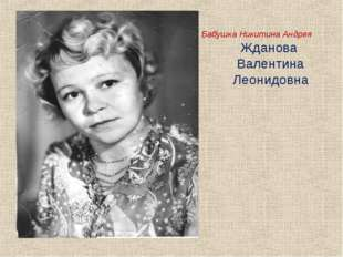 Бабушка Никитина Андрея Жданова Валентина Леонидовна